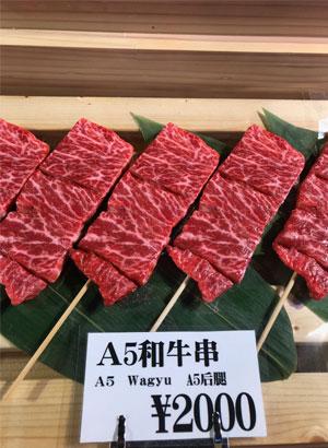 wagyu beef tokyo